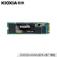 KIOXIA 铠侠 rc10 500g 铠侠固态硬盘 m.2 nvme ssd 笔记本台式机电脑硬盘 kioxia凯侠 m2