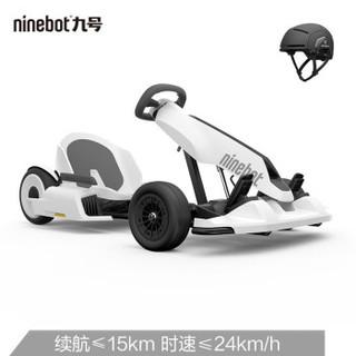 京东PLUS会员 : Ninebot 平衡车卡丁车套装(包含改装套件 1台平衡车 1个Segway头盔)