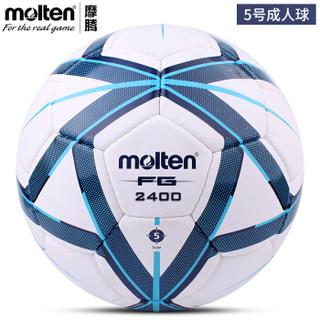 摩腾(MOLTEN)足球成人青少年儿童用球比赛训练耐磨手缝球2400 F5G2400(5号标准成人球)