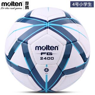 摩腾(MOLTEN)足球成人青少年儿童用球比赛训练耐磨手缝球2400 F4G2400(4号小学生青少年球)