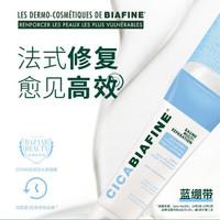 法国进口 BIAFINE比亚芬B5多效修复面霜玻尿酸控油祛痘敏感肌晒后修护乳液 50ml 多效修复50ml/瓶