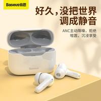 倍思 真无线蓝牙耳机S1入耳式ANC主动降噪音乐游戏吃鸡运动降噪耳麦通用苹果华为荣耀OPPO小米手机 白