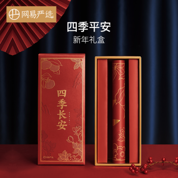 YANXUAN 網易嚴選  四季長安 福盒