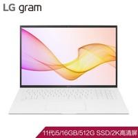 LG gram 2021款 17英寸笔记本电脑(i5-1135G7、16GB、512GB、锐炬Xe)