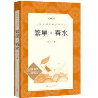 繁星·春水(《语文》推荐阅读丛书 人民文学出版社)