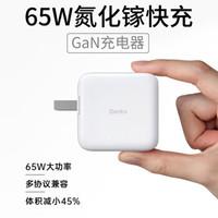 邦克仕(Benks)65W PD氮化镓充电器 苹果手机20W充电器 iPad手机MacBook华为小米三星笔记本电脑快充头 白色