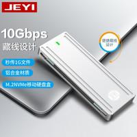 佳翼 M.2 NVMe移动硬盘盒 TYPE-C3.1 镁铝合金笔记本电脑ssd固态m2硬盘盒JEYI i9-GTR藏线版