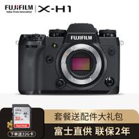 富士微单(FUJIFILM)X-H1 / XH1 微单无反数码相机 五轴防抖 带肩屏4K 单机身 X-H1机身 官方标配