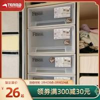 日本Tenma衣服收纳箱家用抽屉式收纳盒塑料储物箱整理箱收纳柜子