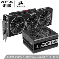 讯景(XFX)AMD Radeon RX 6800/6800XT 16GB RDNA2海外版游戏显卡 6800+海盗船RM850X