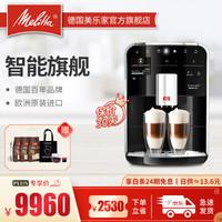 德国美乐家(Melitta)全自动咖啡机 欧洲原装进口 家用意式现磨自带打奶泡系统 商用办公室一体机 (独立奶盒)Barista TS F75 钢琴黑