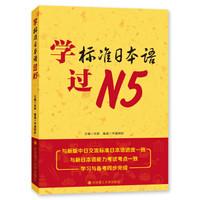学标准日本语过N5