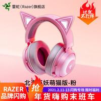 雷蛇(Razer)北海巨妖头戴式猫耳游戏耳机 虚拟7.1竞技版 清凉耳罩