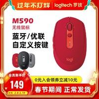 罗技M590无线蓝牙鼠标USB苹果笔记本MAC手机平板ipad台式电脑男女生通用家用官方旗舰店