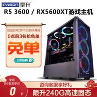 攀升 锐龙R5 3600六核/华硕B450/RX5600XT吃鸡游戏电竞台式电脑主机DIY组装机