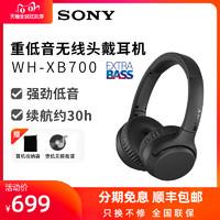 Sony/索尼 WH-XB700 头戴式无线蓝牙耳机重低音带麦通话 手机电脑吃鸡游戏耳麦通用有线立体声无线耳机运动