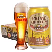 三得利啤酒 精致9.5度 330ml*24听/罐 整箱装 Suntory *4件