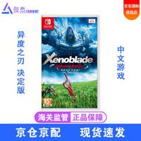 任天堂(Nintendo) Switch NS 游戏主机掌机游戏 Switch游戏卡带 异度之刃 异度神剑 决定版 中文 现货