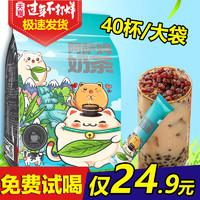 阿萨姆奶茶粉袋装爆摇手摇网红速溶冲泡饮品奶茶店专用原材料年货