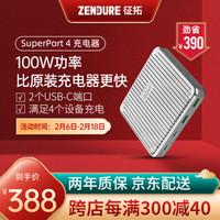 Zendure 100W大功率PD快充充电器多口USB苹果MacBook华为手机笔记本通用C口适配器 100W 银色