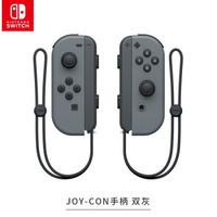 任天堂Nintnedo Switch 原装手柄/周边配件 joy-con左右手柄 灰色(国行)