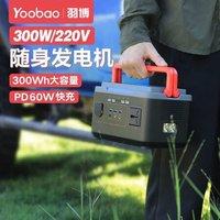 羽博户外电源300W大功率220V移动电源笔记本电脑PD60W双向快充便携自驾露营蓄电池 陨石黑