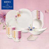 德国唯宝(Villeroy&Boch)紫色系列餐具套装进口陶瓷餐具中餐碗2人份8头 十人份34件