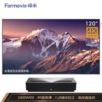 峰米 激光电视4K Cinema Pro家庭影院投影仪家用投影机(含120英寸黑栅软幕 2400ANSI流明 4K超高清 超短焦)