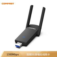 COMFAST  CF-924AC双频千兆USB无线网卡1300M台式机笔记本电脑WIFI接收发射器