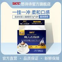 UCC悠诗诗滴滤式职人咖啡粉18p/盒日本进口正品挂耳咖啡现磨手冲 *2件