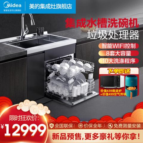 美的(Midea)集成洗消烘存一體前開門洗碗機8套嵌入式水槽式WIFI智能烘熱風烘干刷碗機 XQ02 集成洗凈中心