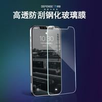 Defense决色 苹果12Pro Max钢化膜膜耐刮高硬度玻璃膜6.7英寸