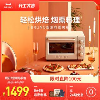日本bruno烟熏料理烤箱小型烘焙家用多功能烤箱空气炸烤鸡烤箱