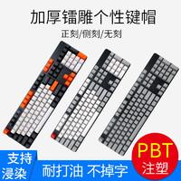 机械键盘PBT个性 王自如/大碳/粉笔套/Dolch 多种配色可选