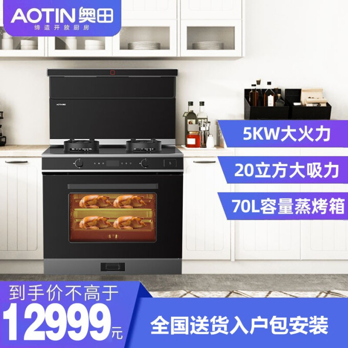 奧田(AOTIN)集成灶ZKM5蒸烤消一體灶智能蒸箱烤箱一體機家用油煙機燃氣灶 黑色 天然氣-左出風