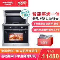 SANFER/帅丰N6-7B 蒸烤一体集成灶 高端配置 轻奢厨房优选集成灶 黑色 天然气左出风