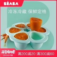 法国BEABA婴儿辅食盒宝宝硅胶辅食格冷冻冷藏保鲜储存格 食物分装