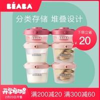 法国BEABA辅食盒婴儿零食储存罐宝宝奶粉盒密封瓶便携儿童保鲜盒