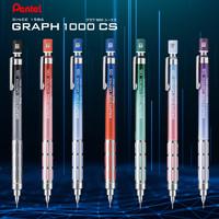 日本进口Pentel派通绘图自动铅笔PG1000渐变色限定0.5学生美术活动铅XPG1005设计制图金属低重心铅笔绘画素描