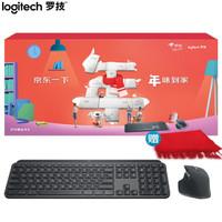 罗技 (Logitech) MX Keys无线键盘+MX Master 3无线鼠标 新年悦己礼盒
