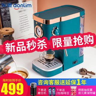 东菱(Donlim)意式全自动咖啡机 小型家用办公室多功能非咖啡机20bar高压蒸汽打奶泡5400 森野绿