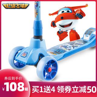 乐迪超级飞侠儿童滑板车3-12岁溜溜车男女滑滑车一秒折叠四轮闪光