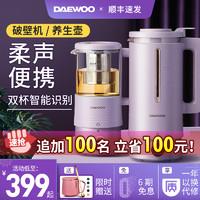 大宇破壁机家用加热全自动迷小型豆浆机非静音多功能料理机旗舰店