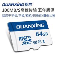 铨兴TF/microSD U3存储卡32G64G128G256G 手机相机行车记录仪摄像头高速内存卡 64G C10 U3 A1 读速100MB/S
