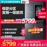 云米BCD-502WMLAZ03A法式多门四门风冷省电母婴智能大屏抖音冰箱