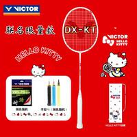 新款VICTOR威克多羽毛球拍 驭9 Hello Kitty联名系列凯蒂猫 全碳素纪念单拍限量版 Hello Kitty联名DX-KT 4U/G5