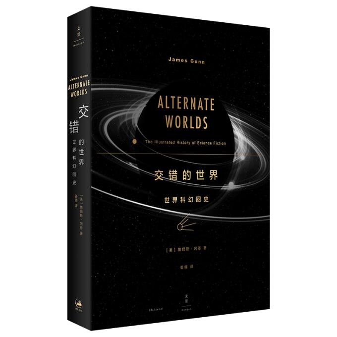 交錯的世界:世界科幻圖史(阿西莫夫、劉慈欣作序推薦)