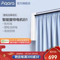 绿米Aqara 智能窗帘电机 电动窗帘自动窗帘 可接入小米米家/苹果APP远程控制 可语音联动 窗帘电机B1单电机(免布线锂电池版)