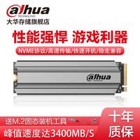 大华(dahua)SSD固态硬盘nvme m.2 接口支持笔记本台式 C900 PLUS 1T