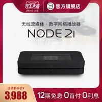 新款BLUESOUND NODE 2i网络音频解码器蓝牙hifi数字播放AIRPLAY2